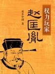权力玩家赵匡胤-徒步中国-蓝狮子FM,播音昂哥
