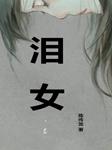 泪女-陈传龙-刘恩泽,张峻赫