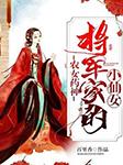 农女药神:将军家的小仙女-百里香-王一
