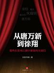 从唐万新到徐翔:那些在资本江湖中谢幕的大佬们-财新传媒-郑重