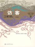 訪客(衛斯理故事珍藏版)-倪匡-良音有聲