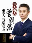 笨人奇人曾国藩:中国人的成功智慧-王晨阳-王晨阳老师