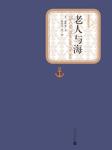 老人与海(海明威作品)-欧内斯特·海明威-人民文学出版社