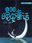 小靓讲《晚安故事》-刘斌-小靓姐姐讲故事
