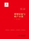 婚姻家庭与财产分割-刘玉民-声合邦工作室