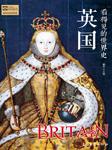 看得见的世界史:英国-郭方-播音东北老酸菜