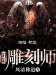阴阳雕刻师(第一季完结)-风清佛道-初见