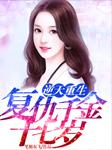 逆天重生:复仇千金17岁-笔翊双飞-煎饺