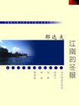 江南的冬景—郁达夫散文名篇欣赏-郁达夫-张家声