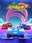 爆冲火箭车(免费听)-广州奥飞动漫文化传播有限公司-奥飞娱乐