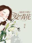 面具下的愛情花-夏日紫-海姬