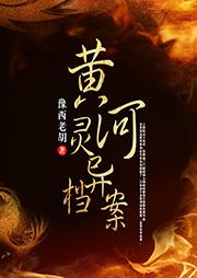 黄河灵异档案-豫西老胡-钟繇