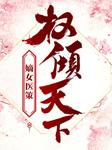 嫡女医策,权倾天下-九歌-播音青黛