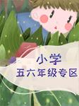 小学五/六年级成长故事-江湖大盗-美可玩故事
