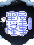中国小作家:黑屋怪事-王淑宁-演播者T