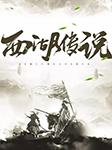 西湖传说-浙江电子音像出版社-冬林