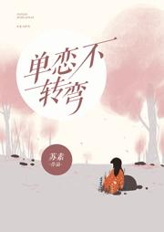 单恋不转弯-苏素-魏雅晴