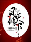 凤倾天下(多人精品广播剧)-浴红衣-武懿隆,李晓艺