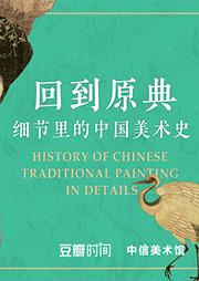 回到原典——细节里的中国美术史-曾孜荣-豆瓣时间团队