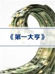解读《第一大亨》:美国商业巨擘范德比尔特的伟大人生-今今乐道-杨铄今