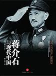 蒋介石与现代中国-陶涵-中信书院