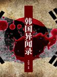 异域密码之韩国异闻录-羊行屮-糖醋炒栗子,花爷,暮玖,婴宁,娜塔莎,为何,猫小白
