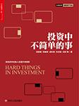 投资中不简单的事-邱国鹭,邓晓峰,卓利伟,孙庆瑞,冯柳-湛庐阅读
