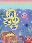海底宝藏-江湖大盗-美可玩故事