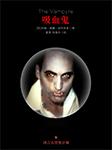 吸血鬼-约翰·威廉·波利多里-裂神