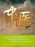 中医(一位名老中医的传奇人生)-彭苏-信然之声
