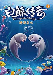 白鲸传奇之海洋之心-周志勇-荏苒凝音