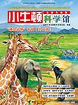 小牛顿科学馆:哺乳动物-台湾牛顿出版股份有限公司(编著)-冬澈