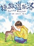 拯救温斯洛-莎朗·克里奇-小白马童书,播音呆小豆
