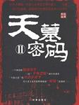 天墓密码(二)-信周-韩一卿,林宏泽