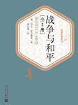 战争与和平:全2册-(俄)列夫·托尔斯泰-人民文学出版社