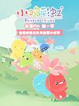 小鸡彩虹故事(第一季)-雷涛-小鸡彩虹