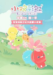 小鸡彩虹故事第一季听书网