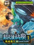 超级战舰(一):绝境逃生-八路-口袋故事