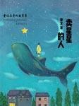卖星星的人:童话与奇幻故事集-雷文-播音安宁