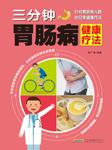 三分钟胃肠病健康疗法-陈广垠-乐龄听书,声线有声工作室
