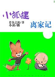 小狐狸离家记-若金之波-小溪