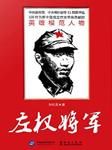 左权将军(我党在抗日中牺牲的最高将领)-刘红庆-中版去听