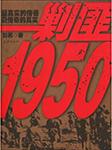 贵州剿匪记(原名:剿匪1950)-彭苏-百川
