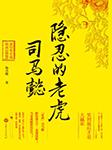 隐忍的老虎司马懿-陆杰峰-李明钗
