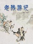 老残游记-刘鄂-齐雪松