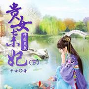 神医灵泉:贵女弃妃(下部)-予方-杭州动听文化