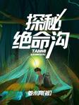 秘境大探险1:探秘绝命沟-姜永育-播音唯哥