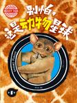 别怕,这是动物星球(全3卷)-樊文龙-播音李沐枫