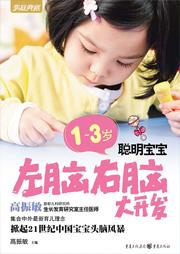1-3岁聪明宝宝左脑右脑大开发听书网