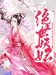 绝世妖妃-烟幻影-畅读书城